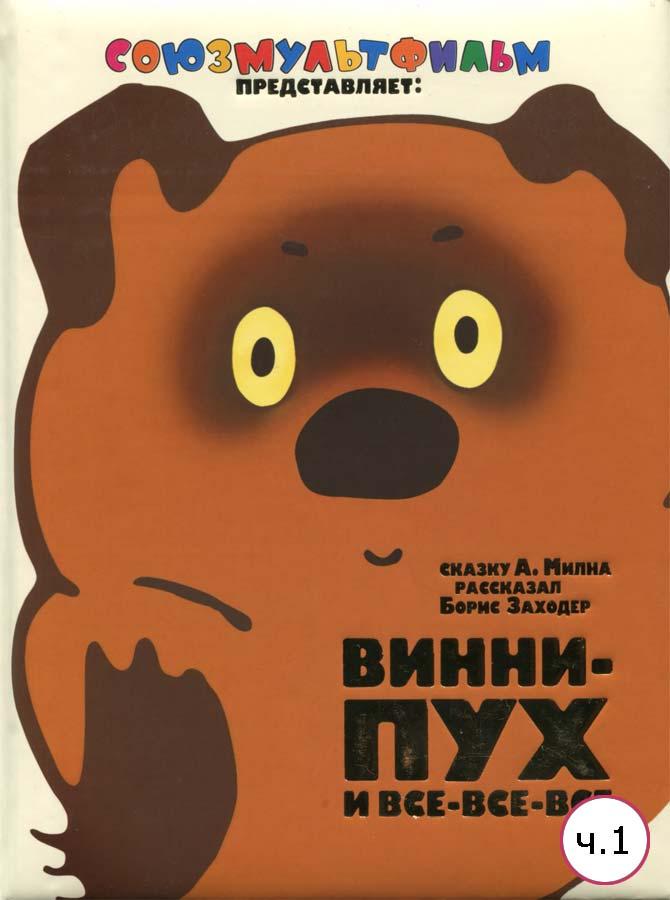 Винни-Пух и пчелы. Читать русскую сказку с картинками от ...